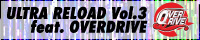 「ULTRA RELOAD Vol.3 feat OVERDRIVE」webサイト