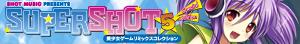 SUPER SHOT5 Special edition オフィシャルサイト