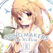 SONO MAKERS 1st ALBUM 園 -sono-