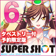 SUPER SHOT6 オフィシャルサイト