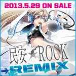 民安★ROCK Remixプロジェクト