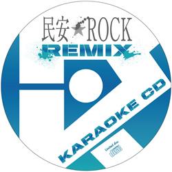 「民安★ROCK→REMIX」カラオケ音源のCDR